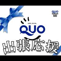 【QUOカード500円分進呈(^^♪】お得に泊まって、さらにQUOカード貰っちゃお☆アメニティ無