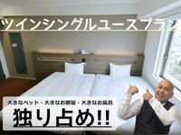 【ツインルーム独り占めプラン】広々空間でゆったりゆっくり過ごせます!【添い寝無料】