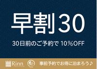 【早割30】30日前のご予約で10%OFF!事前予約でお得に泊まろう♪<素泊まり>