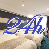 【ロングステイ】12時チェックイン〜翌12時チェックアウト ◆最大24時間滞在可能 (素泊まり)