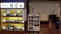 【春夏旅セール】東京たびストーリー【プレミアム会席】■和食/本格会席■ご宿泊プラン(夕朝2食付)