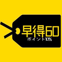 【さき楽60】■60日前の予約でポイント10%還元☆彡賢くSTAYプラン【素泊まり】