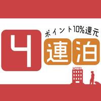 【4連泊】淀屋橋駅徒歩4分◆連泊ポイント10%UPプラン【素泊まり】