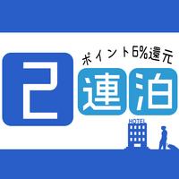 【2連泊】淀屋橋駅徒歩4分◆連泊ポイント6%UPプラン【素泊まり】