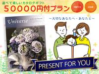 【贅沢特典】大切な人へ!?自分へのご褒美!?選べるカタログギフト50,000円付きプラン【素泊り】