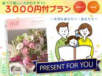 【贅沢特典】大切な人へ!?自分へのご褒美!?選べるカタログギフト3,000円付きプラン【素泊り】