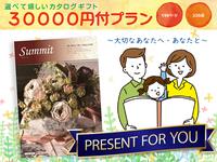 【贅沢特典】大切な人へ!?自分へのご褒美!?選べるカタログギフト30,000円付きプラン【素泊り】