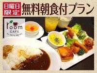 【朝食無料】【日曜日限定】レストラン『roomCAFE』無料朝食付きプラン☆☆☆