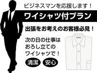 【特典付】全力応援!!ワイシャツ付プラン【素泊り】男女別大浴場・露天風呂有