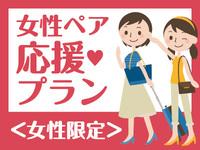 <女性限定>女子旅応援!!コンパクトツインルームプラン【素泊まり】男女別大浴場・露天風呂