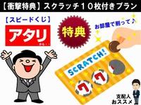 【衝撃特典】スクラッチ宝くじ10枚付きプラン(素泊り)男女別大浴場・温冷サウナ完備