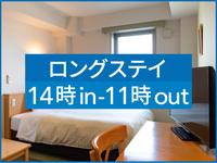 【楽天スーパーSALE】25%OFF ロングステイ Long Stay14時イン&11時アウト◆