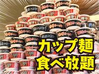 【集まれ!youtuber】YouTube割 スタンダード  ■3月23日までカップ麺食べ放題!!