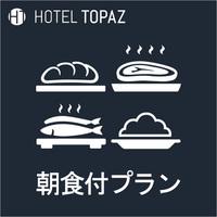 【春夏旅セール】ビジネスマンに好評◆バイキング朝食付きプラン