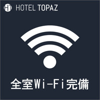 【春夏旅セール】ビジネスマンに好評◆スタンダード素泊まりプラン !