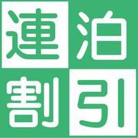 【楽パック★イチオシ】連泊でお得<全室WIFI無料>
