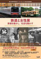 ◇鉄道と女性展コラボプラン◇