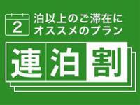 ★☆連泊割引プラン☆★4泊以上Quoカードプレゼント【朝食付き】スタンダードルーム