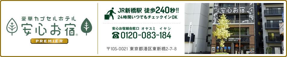 豪華カプセルホテル 安心お宿プレミア新橋汐留店
