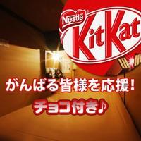【きっと勝つ!】就活応援!チョコ付プラン★清潔・安心・リーズナブル★