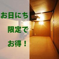 【室数限定!】お得な価格でVIPルームへ泊まろう♪お日にち限定!★清潔・安心・リーズナブル★
