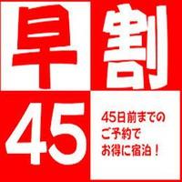 ■さき楽45日前■【朝食付き】全室Wi-Fi無料接続・乾燥機能付き洗濯機設置