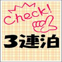 『3連泊以上限定』☆ショートステイ☆連泊特典付き≪素泊まり≫
