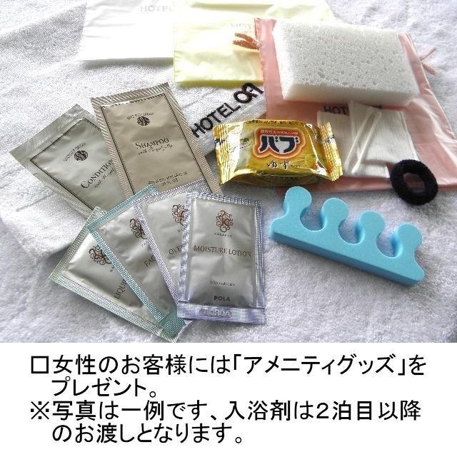 【シンデレラ・プラン】女性限定/24時以降にチェックインの方/