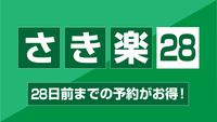 【さき楽28】■素泊まり■(WI-FI無料接続)