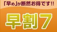【さき楽7】7日前までの早期予約でお得なプラン(素泊り)