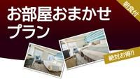 【ランオブザハウス】部屋タイプおまかせプラン(朝食付)