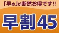 【さき楽45】45日前までの早期予約でお得なプラン(素泊り)