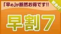 【さき楽7】7日前までの早期予約でお得なプラン(朝食付)