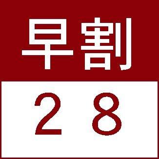 【さき楽】(28日前SP)朝食付 〜4週間前までの予約でお得に宿泊!〜