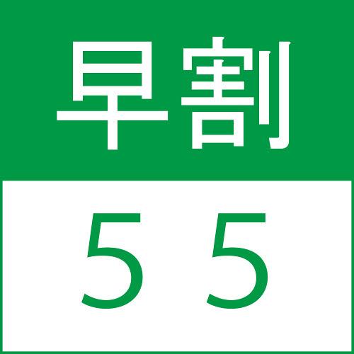 【さき楽】55日前SP(朝食付) 〜約8週間前までの予約でお得に宿泊!〜