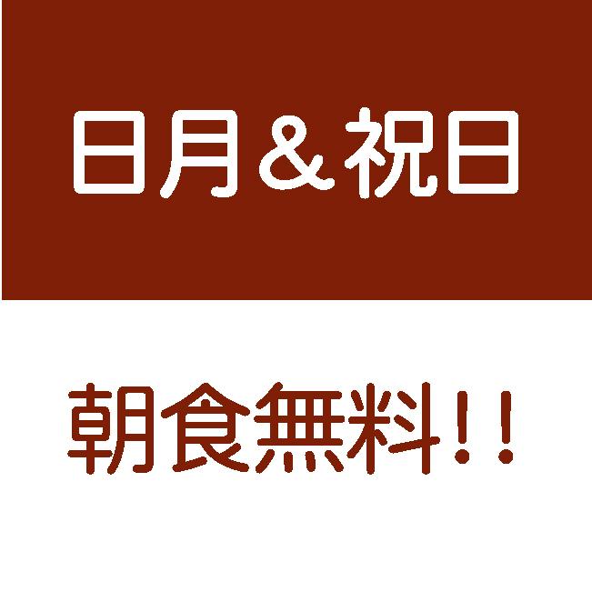 【日月&祝日限定】 ★味のタカクラ・朝食サービス!★