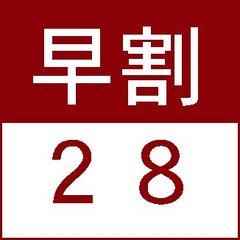【さき楽】(28日前SP)食事なし 〜4週間前までの予約でお得に宿泊!〜