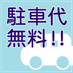 【駐車場代無料!!】 ファミリー&カップルのドライブ旅行にもオススメ★ 食事なし