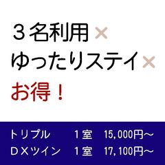 【3名利用×ゆったりステイ×お得!】 トリプル★1室15000円〜、DXツイン★1室17100円〜