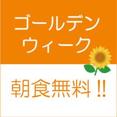 【GW限定!朝食無料】≪4/23〜5/10≫ 味のタカクラ自慢の朝食を無料サービス♪