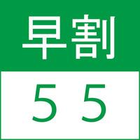 【さき楽】(55日前SP)朝食付 〜8週間前までの予約でお得に宿泊!〜
