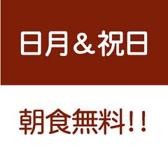【日月&祝日限定】 ★味のタカクラ・朝食(本格和洋バイキング)無料サービス!★