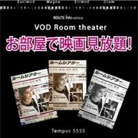 【ルームシアター付】ビジネスプラン〜映画など100タイトルが見放題♪〜