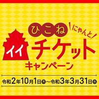 【ひこねイイチケット】朝食付きプラン とってもお得!!