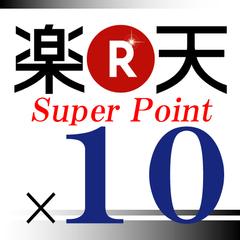 【楽天限定ポイント10倍プラン】wifi&有線LAN無料!駐車場60台完備!サータ社製ベッド!