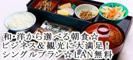 ☆和・洋・お粥から選べる朝食付き☆ビジネス&観光に大満足プラン!!
