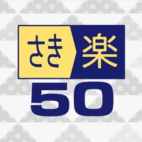 【さき楽50】50日前までの早期予約でお得!◆ポイント10倍◆/無料駐車場&Wi-Fi完備