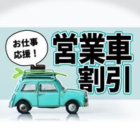 【営業車割プラン】出張応援!営業車利用ならこのプラン!◆ポイント10倍◆/無料駐車場&Wi-Fi完備