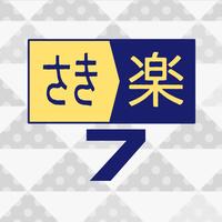 【さき楽7】7日前までの早期予約でお得!◆ポイント10倍◆/無料駐車場&Wi-Fi完備