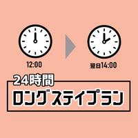 【最長26H滞在】12:00IN−14:00OUTロングステイプラン!◆ポイント10倍◆